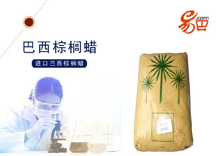 易巴供应巴西棕榈蜡 原装进口3棵树T3片 食品化妆品上光