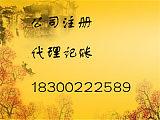 青島代理記賬月200元,免費注冊公司