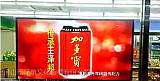 佛山中石化加油站LED视频广告