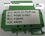 鉑熱電阻溫度信號隔離變送器轉4-20mA/0-5V模塊WJ11;