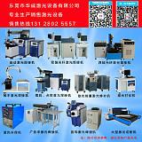 供應激光焊接機 華威激光HWL-AW400W自動激光焊接機;
