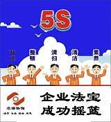 宁波5S管理咨询生产现场管理培训;