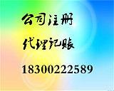 青島代理記賬,青島辦照,公司注冊資質的專業的會計服務