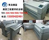 奧西工程復印機出租出售,400/600,價格比你低,質量比你好!