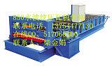 质量好首选鑫丰840彩钢压瓦机、河南、安徽哪里卖840压瓦机