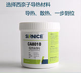 CA8010导热硅脂(导热膏)