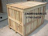 松江封闭木箱 松江免熏蒸包装箱 上海铮明实业有限公司