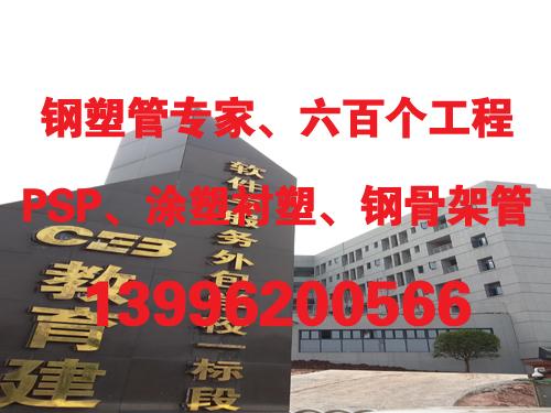 钢塑复合管批发48重庆向融13996200566(PSP钢塑管、钢塑复合管、