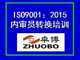 ISO9001认证咨询奉化ISO9001质量体系认证宁波2015版质量体系换版培