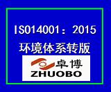 宁波ISO4001认证咨询环境体系转版培训