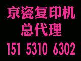 济南京瓷打印机销售 山东京瓷复印机打印机总代理