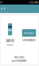 云脉银行卡识别系统手机APP软件;