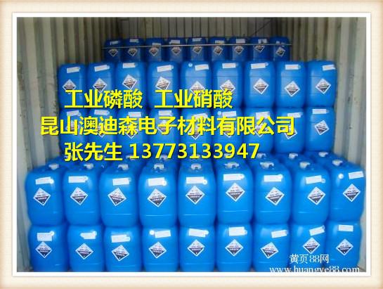邳州肥料专用磷酸服务周到;
