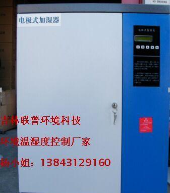 联普工业电极加湿器
