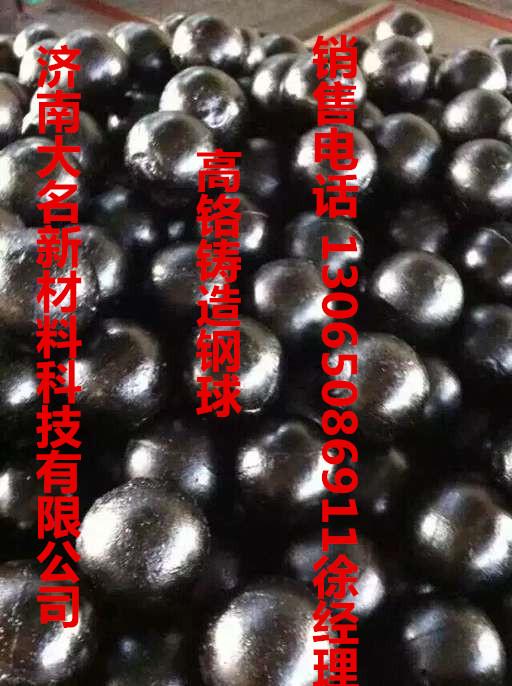 球磨机钢球 锻造钢球 热轧耐磨钢球 高铬铸造钢球价格 ;