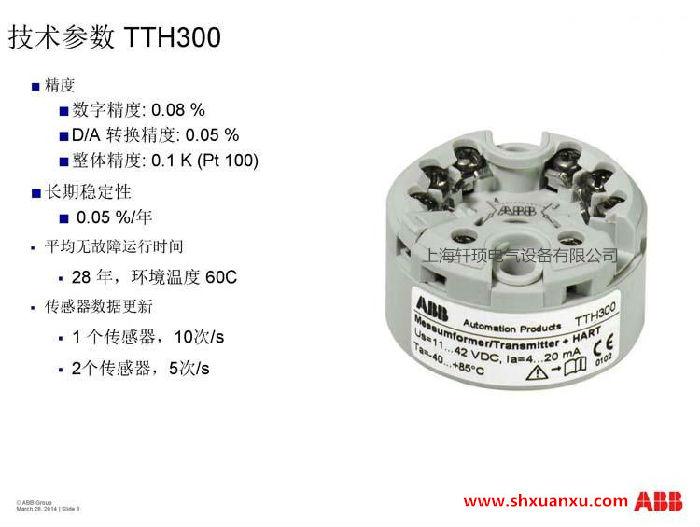 ABB TTH300 温度变送器 智能 隔离 温变 HART协议 正品 现货;