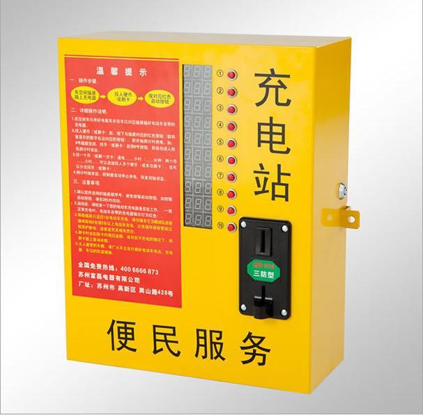 加油站泰州 投币刷卡式 小区电动车充电站;