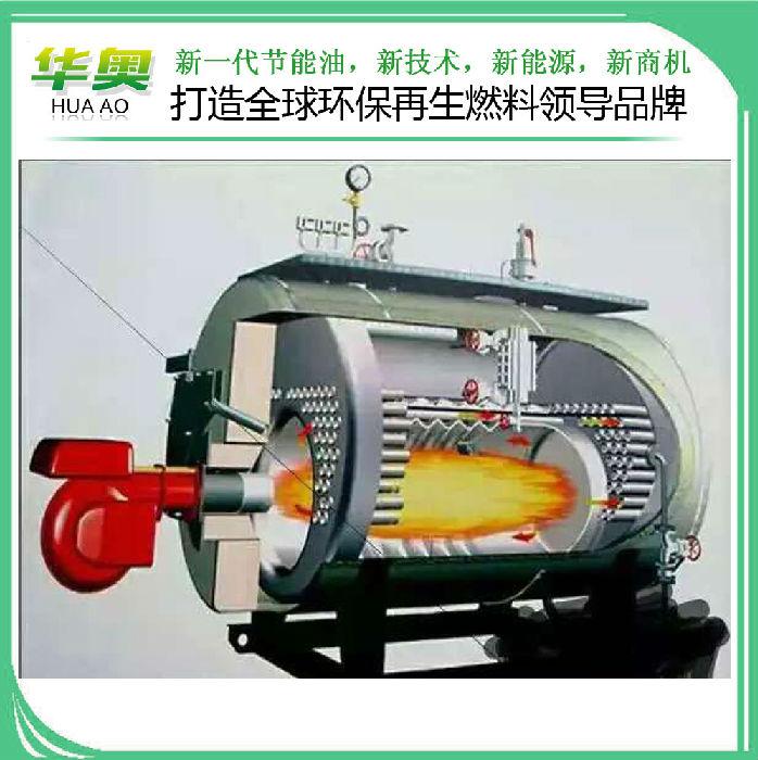 河南华奥氢能油新能源项目招商 小投资办厂好项目加盟火爆;