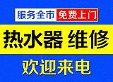 南京鼓楼区热水器维修
