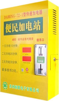 快速小区充电站杭州 投币刷卡式 小区电动车充电站;