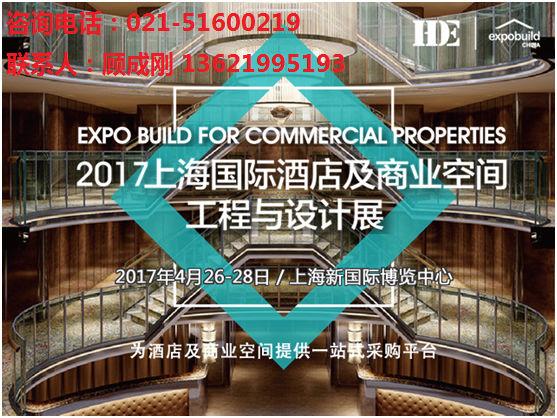 2017上海国际酒店及商业空间工程与设计展