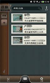 云脉身份证识别系统手机APP软件;