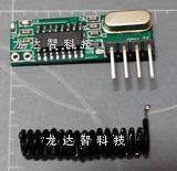 超外差接收模块 RF无线接收模块 高灵敏度接收RC-SR01;