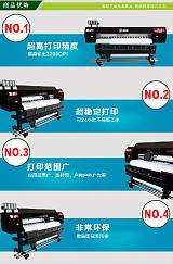 供應數碼印花機
