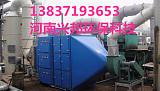 河北廢氣處理成套設備,專業環保設備廠家;