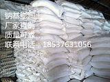哪个工厂生产钠基膨润土;