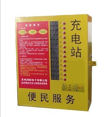 酒店南京 投币刷卡式 小区电动车充电站;