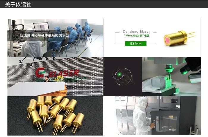 宽温532nm集成封装激光二极管 绿激光二极管半导体LD 标线仪使用;