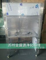 供应不锈钢高效洁净工作台;