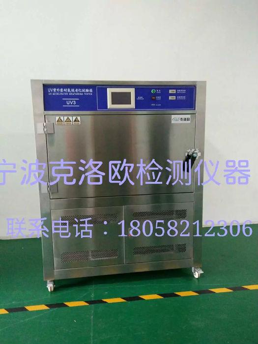 厂家直销紫外线加速耐候试验箱;