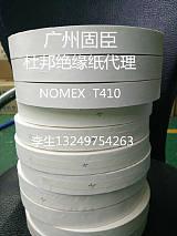 美国杜邦NOMEX410绝缘纸,杜邦绝缘纸,诺美纸加工异形;