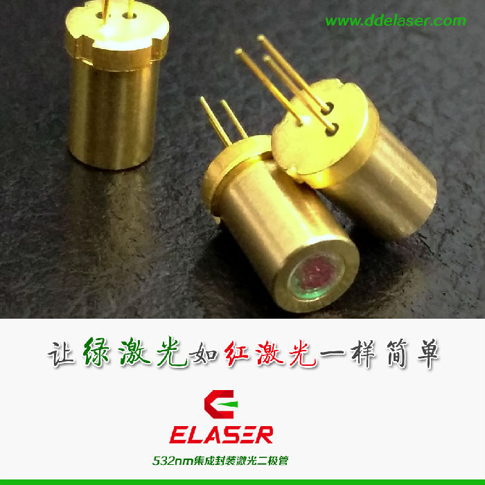 30mW 532nm集成封装激光二极管 耐低温-20℃;