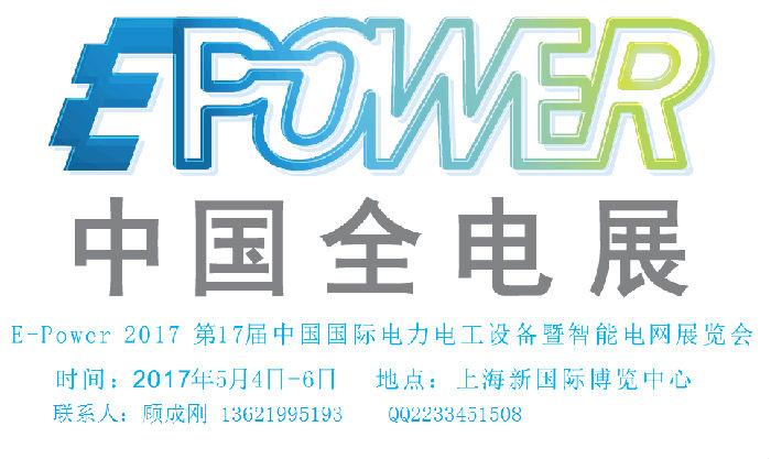 E-Power 2017 第17届中国国际电力电工设备暨智能电网展览会