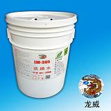 深圳市龍威清潔劑有限公司;