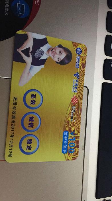 天翼网络电话卡充值卡;