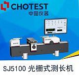 提供高精度光栅测长机SJ5100,双向恒测力,*测量;