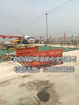 蚌埠建筑工程洗车机工地自动洗车台