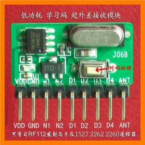 315M 433M 自带解码超外差无线模块 接收模块 J06B;
