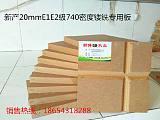 山東密度板新博木業有限公司供應中高密度纖維板鏤銑雕刻板密度板