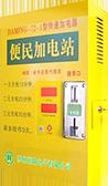 高档小区常熟 投币刷卡式 小区电动车充电站;
