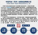 華夏天信(天津)金屬制品有限公司加工高頻H型鋼,埋弧焊H型鋼工廠;
