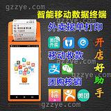 广州美食广场管理软件,餐饮管理系统开发订制