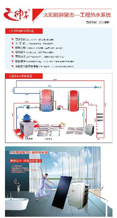 提供绿色环保太阳能工程热水系统;