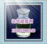 濕強劑廠家銷售,廠家生產工藝造紙濕強劑