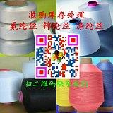 高价收购库存处理氨纶丝,锦纶丝,涤纶丝