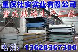 重庆地磅,重庆地磅厂家,电话:13628367300;